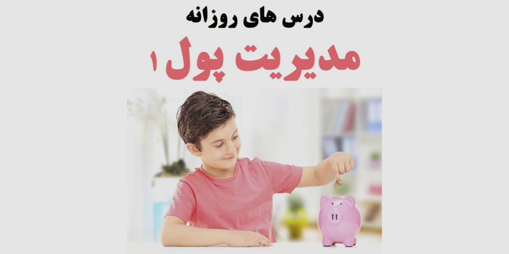 درس های روزانه مدیریت پول (1)