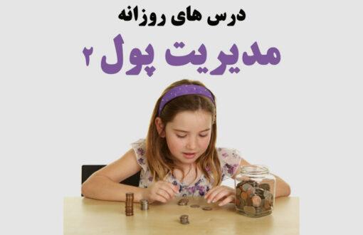 درس های روزانه مدیریت پول (2)
