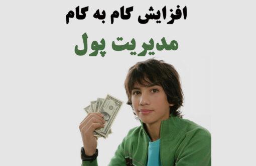 مدیریت-پول