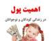 اهمیت پول در زندگی کودکان و نوجوانان